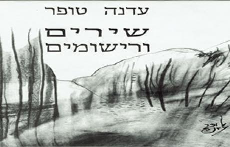 המלצה חמה של המשורר יחזקאל מוריאל